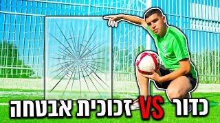 האם כדור כדורגל יכול לשבור זכוכית אבטחה ?