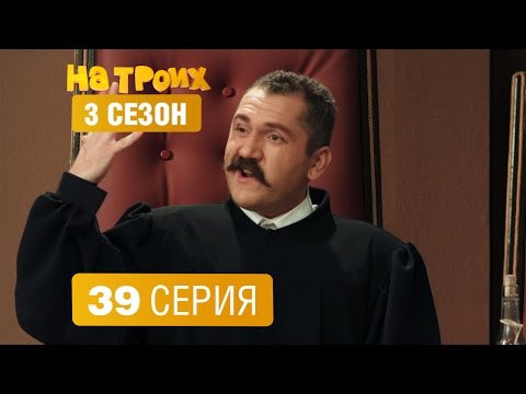На троих – 3 сезон – 39 серия