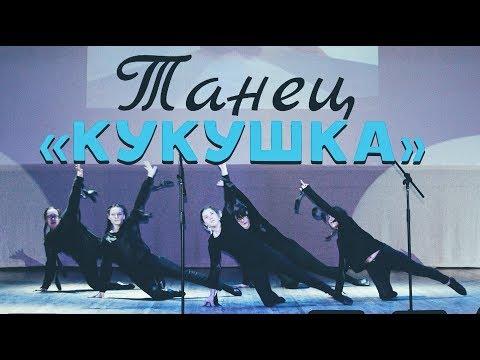 Танец Кукушка - Полина Гагарина (студенты ДТПТ)