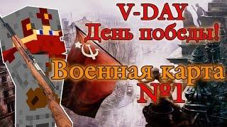 Военная карта в minecraft CUSTOM NPC: V-Day (День победы) №1