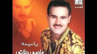 عاصي الحلاني - يا ناكر المعروف