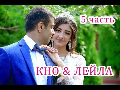 #Езидская DAWATA Кно \u0026 Лейла 5 часть