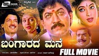 Bangarada Mane -- ಬಂಗಾರದ ಮನೆ |Kannada Full Movie|FEAT.Devaraj, Sithara