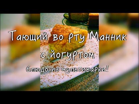 Рецепт Манник - gotovim-