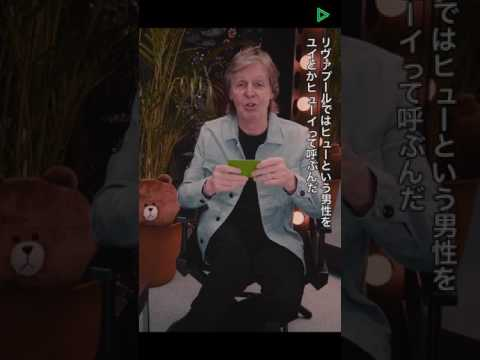 Paul McCartney LIVE Q&A April 28, 2017