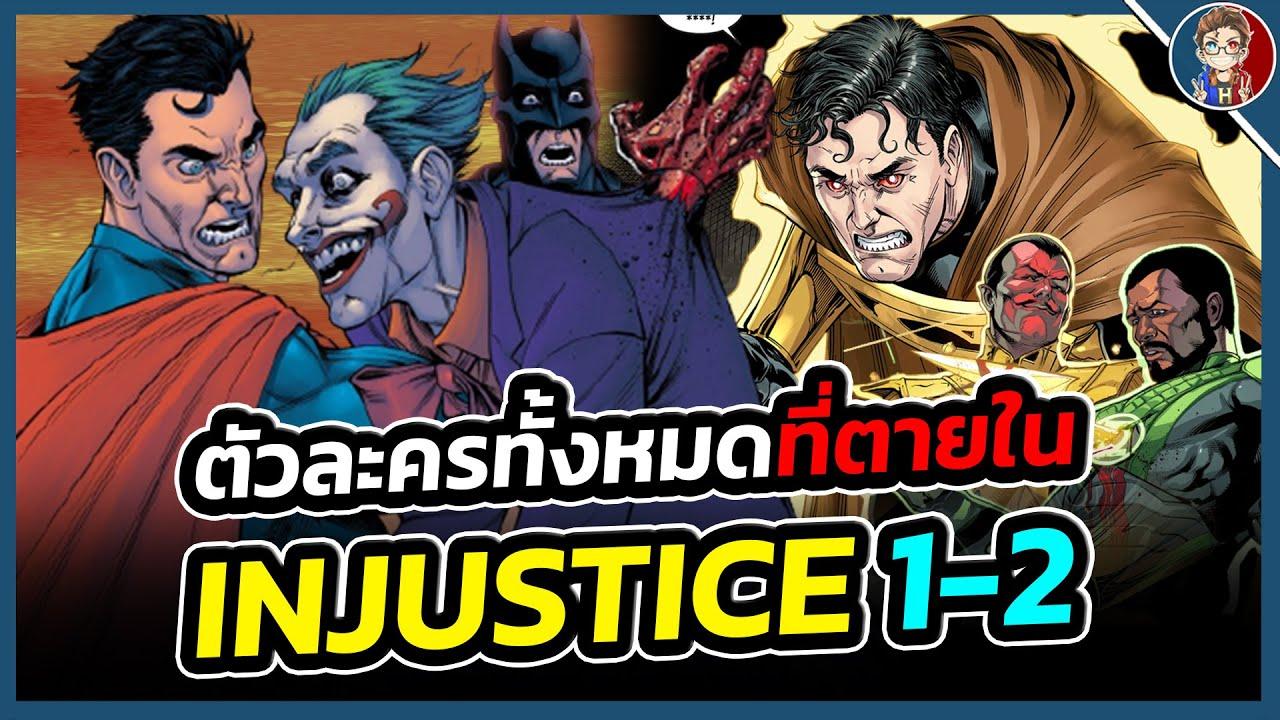 ตัวละครทั้งหมดที่ตายใน INJUSTICE ทั้ง 2 ภาค!! สูญเสียไปเท่าไหร่เพื่อสันติภาพจอมปลอม