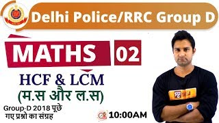 CLASS -02 || #Delhi Police/#RRC Group D || MATHS || BY Mohit sir || HCF & LCM-2