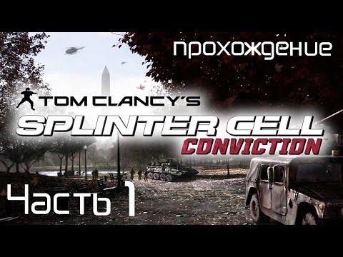 ПРОХОЖДЕНИЕ Tom Clancys Splinter Cell Conviction