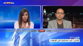 تونس.. حرب مستمرة على الإرهاب