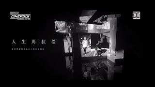 陳奕迅 eason chan 人生馬拉松 渣打香港馬拉松二十周年主題曲 mv