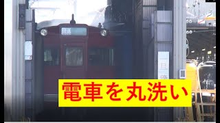 【電車洗浄】巨大な洗車機で名鉄電車を丸洗い 茶所検車区