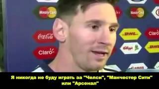 """Реакция Месси на трансферные предложения """"Челси"""", """"Арсенала"""" и """"Манчестер Юнайтед"""""""