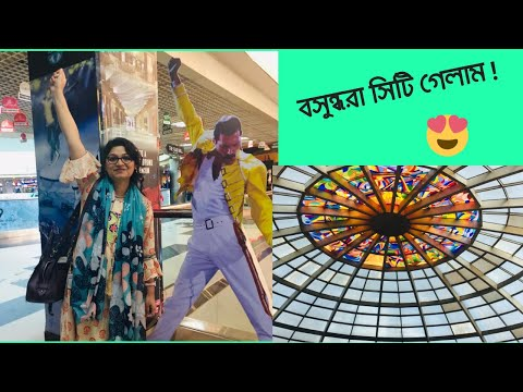 বসুন্ধরা সিটি গেলাম |Dhaka Bashundhara City |Bangladesh Vlog|Bangladeshi American Vlogger