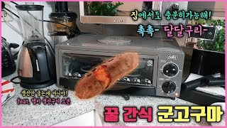 겨울철 꿀간식 집에서 군고구마 만들기 feat. 델키 …
