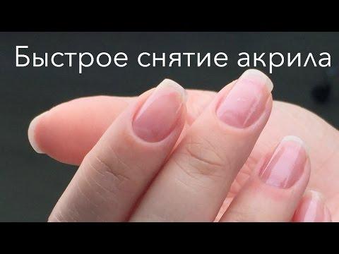 Как снять нарощенные ногти акрилом