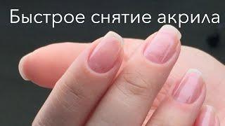 Как снять акриловые ногти? Быстро и безопасно | Пошаговый мастер-класс