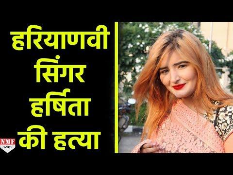 Haryanvi Singer-Dancer Harshita Dahiya की गोली मारकर हत्या