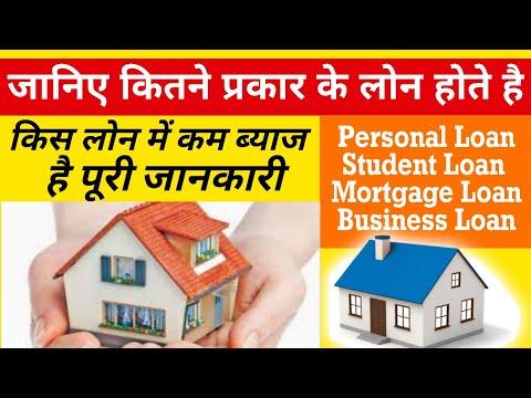 कौनसा-लोन-आपके-लिए-फायदेमंद-है-|-home-loan,-business-loan,-personal-loan-in-india