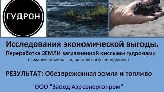 Ликвидация разливов нефти. Переработка гудрона(, 2016-08-08T20:21:30.000Z)