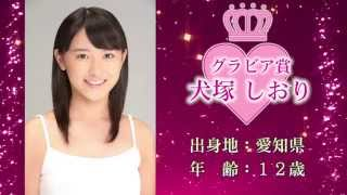 2014年8月5日(火)、グランドプリンスホテル新高輪 国際館パミールにて開催された『第14回全日本国民的美少女コンテスト』。 12~20才までの21世紀のスターを目指す美 ...