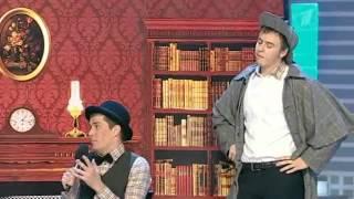 КВН Парапапарам - Вера Брежнева и Шерлок Холмс