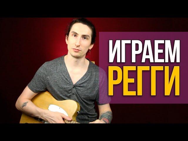 Как играть на гитаре регги аккорды и риффы - Уроки игры на гитаре Первый Лад