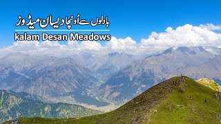 Kalam Trip Desan Meadows Tour  | Adventure Travel | Travel Pakistan