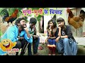 || COMEDY VIDEO || मुर्गा के बियाह || Bhojpuri Comedy Video |MR Bhojpuriya