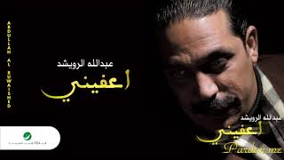 Abdullah Al Ruwaished ... Iffini | عبد الله الرويشد ... اعفيني