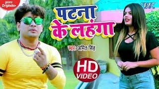 #2021_Video_Song | #Amit_Singh का नया हिट गाना | Patna Ke Lahanga | Bhojpuri New Song 2021
