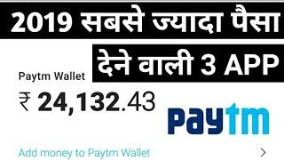 2019 सबसे ज्यादा पैसा देने वाली 3 Earning Best Apps || ₹24,000 Paytm Cash Earning Instant Redem