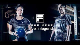 【綠啤酒】2017 FILA - live the legend形象影片