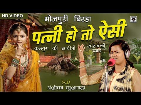 आंखों में आंसू ला देने वाला बिरहा - पत्नी हो तो ऐसी - Anshika Kushwaha - Bhojpuri Birha 2018.