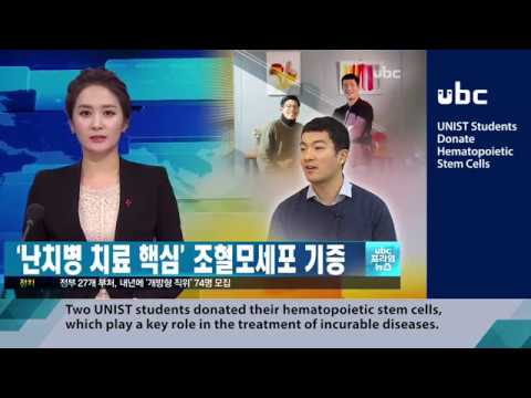 UNIST Students Donate Hematopoietic Stem Cells