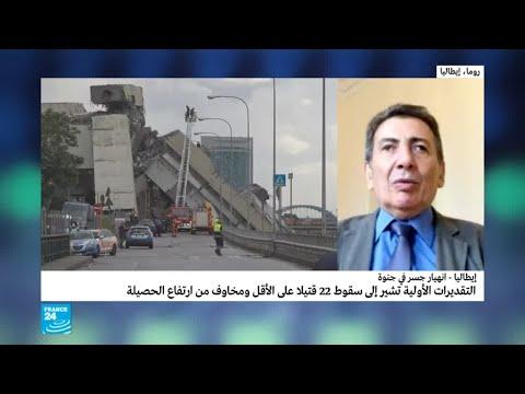 في أسباب انهيار جسر للسيارات في جنوى الإيطالية  - نشر قبل 33 دقيقة
