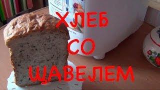 Хлеб со щавелем в хлебопечке Panasonic SD 2501 1