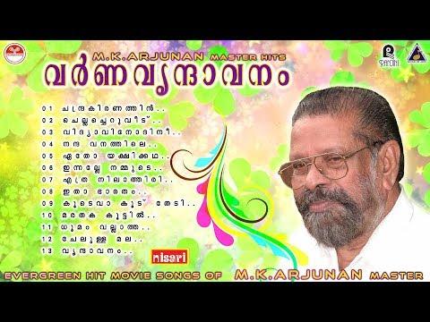 VarnaVrindavanam |M.K.Arjunan Master| Dasettan| Chithra|Evergreen hit Melody Movie Songs 2018