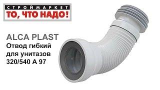 Отвод гибкий для унитазов 320/540 А97 ALCA PLAST, отвод канализационный, гофра для унитаза(Строймаркет