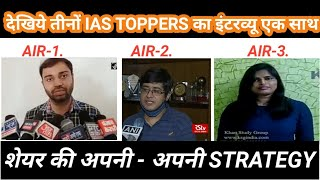 UPSC TOPPERS INTERVIEW TOGETHER | UPSC CSE RESULT | AIR 1 2 3 PRADEEP SINGH, JATIN KISHORE, PRATIBHA
