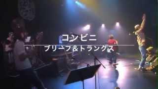 ブリーフ&トランクス「コンビニ」LIVE at shibuya O-EAST thumbnail