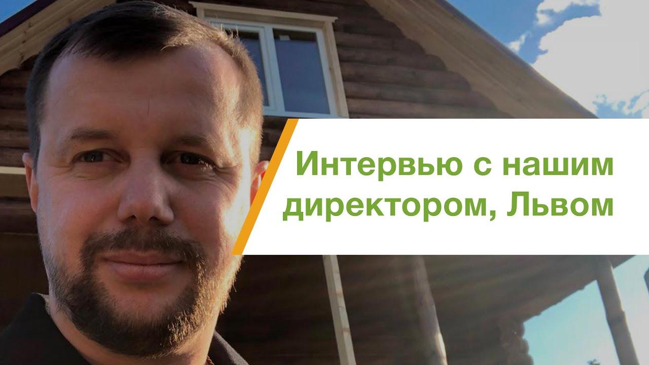 Интервью с нашим руководителем, Львом