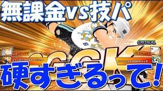 【たたかえドリームチーム】実況#588 ゲリラオンラインやったら連盟員の方きた!無課金vs技パ!【Captain tsubasa dream team】