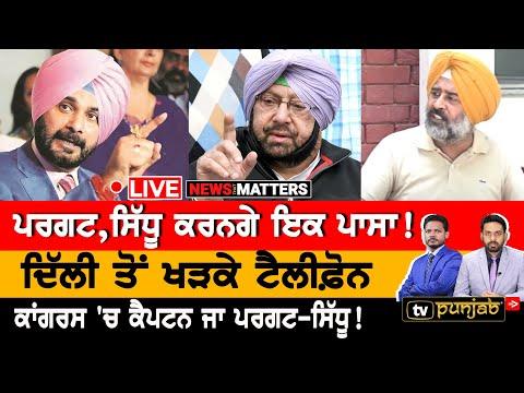 🔴 LIVE | Pargat ਦੇ ਧਮਾਕੇ ਨਾਲ ਹਿੱਲੀ ਹਾਈ ਕਮਾਂਡ | News That Matters | Punjab Politics | Punjab News