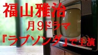 福山雅治は、月9ドラマ「ラヴソング」で主演が決定。 福山雅治のドラマ...