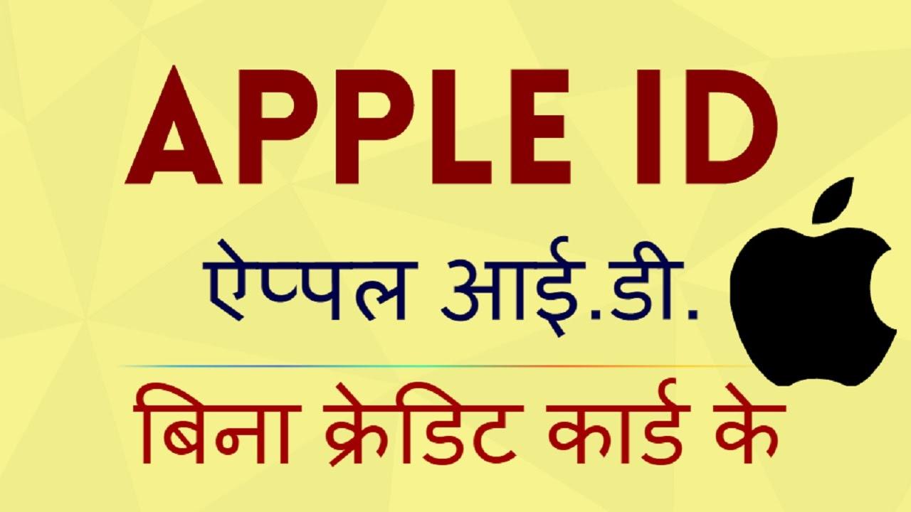 f40fb8867 How to Create Apple ID (No Credit Card) Apple id kaise banaye bina Credit  Card  Hindi mein seekhiye