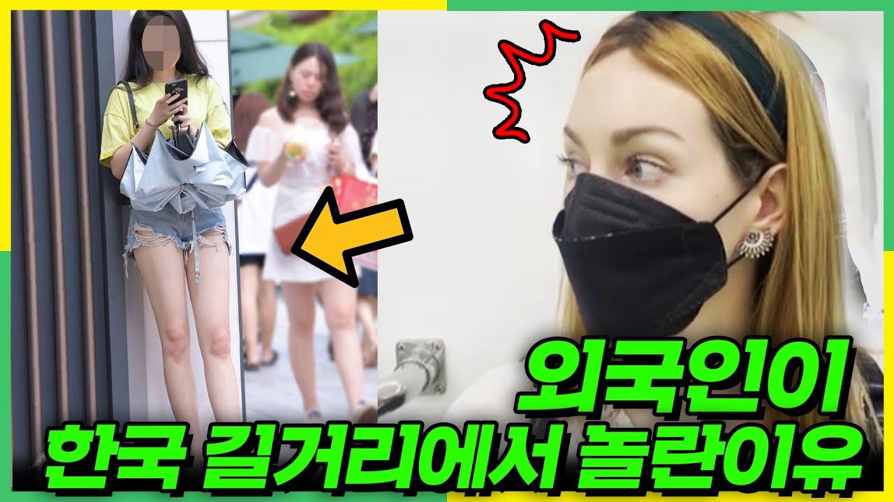 한국여자들은 위 아래가 왜 달라요? 외국 여자가 길거리에서 충격받은 이유