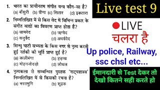 up police, railway, chsl live test 9