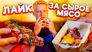 Download У них есть КОПТИЛЬНЯ? Сырое мясо от МУ-МУ-бургеров! Славный Обзор. Mp3 and Videos