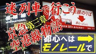 【迷列車で行こう】#17 京急空港線物語 第三章 ~ライバルの動向と京急蒲田駅が抱える問題、そして京急蒲田駅大規模改良~