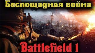 Взрывы перестрелки эпик - Battlefield 1
